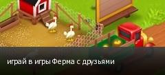 играй в игры Ферма с друзьями