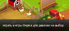 играть в игры Ферма для девочек на выбор