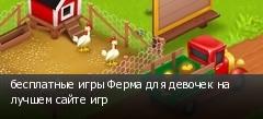 бесплатные игры Ферма для девочек на лучшем сайте игр