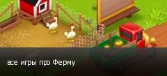 все игры про Ферму