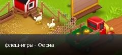 флеш-игры - Ферма