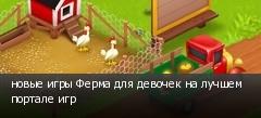 новые игры Ферма для девочек на лучшем портале игр