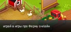 играй в игры про Ферму онлайн