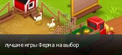 лучшие игры Ферма на выбор