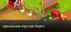 прикольные игры про Ферму