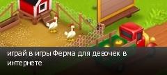 играй в игры Ферма для девочек в интернете