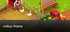 любые Ферма