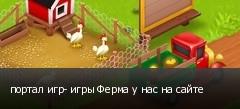 портал игр- игры Ферма у нас на сайте