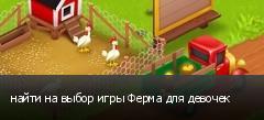 найти на выбор игры Ферма для девочек