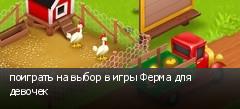 поиграть на выбор в игры Ферма для девочек