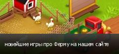 новейшие игры про Ферму на нашем сайте
