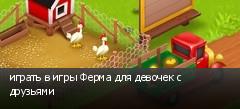 играть в игры Ферма для девочек с друзьями