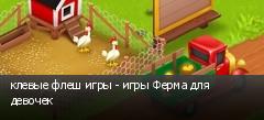 клевые флеш игры - игры Ферма для девочек