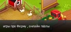 игры про Ферму , онлайн пазлы