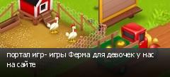 портал игр- игры Ферма для девочек у нас на сайте