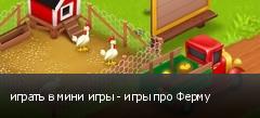 играть в мини игры - игры про Ферму