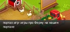 портал игр- игры про Ферму на нашем портале