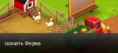 скачать Ферма