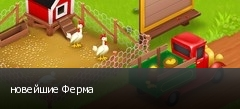 новейшие Ферма