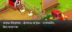 игры Ферма , флеш игры - онлайн, бесплатно