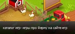 каталог игр- игры про Ферму на сайте игр