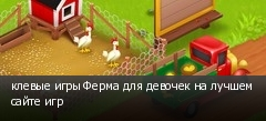 клевые игры Ферма для девочек на лучшем сайте игр