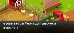 играть в игры Ферма для девочек в интернете