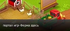 портал игр- Ферма здесь