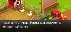 каталог игр- игры Ферма для девочек на лучшем сайте игр