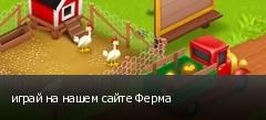 играй на нашем сайте Ферма