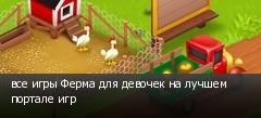 все игры Ферма для девочек на лучшем портале игр