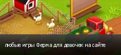 любые игры Ферма для девочек на сайте