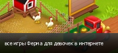 все игры Ферма для девочек в интернете