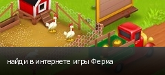 найди в интернете игры Ферма