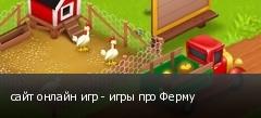сайт онлайн игр - игры про Ферму