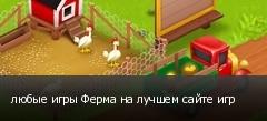 любые игры Ферма на лучшем сайте игр