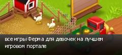 все игры Ферма для девочек на лучшем игровом портале