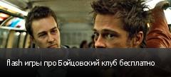 flash игры про Бойцовский клуб бесплатно