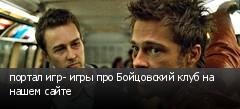 портал игр- игры про Бойцовский клуб на нашем сайте