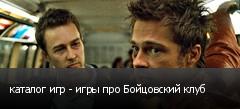 каталог игр - игры про Бойцовский клуб