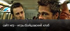 сайт игр - игры Бойцовский клуб