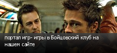 портал игр- игры в Бойцовский клуб на нашем сайте