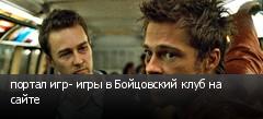 портал игр- игры в Бойцовский клуб на сайте