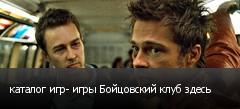 каталог игр- игры Бойцовский клуб здесь