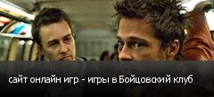 сайт онлайн игр - игры в Бойцовский клуб
