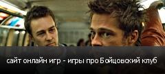 сайт онлайн игр - игры про Бойцовский клуб