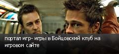 портал игр- игры в Бойцовский клуб на игровом сайте
