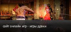 сайт онлайн игр - игры драки
