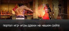 портал игр- игры драки на нашем сайте