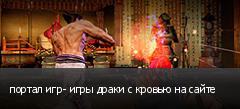 портал игр- игры драки с кровью на сайте
